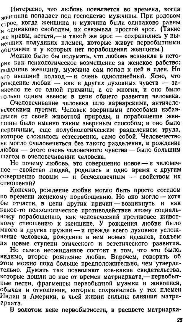 DJVU. Три влечения. Рюриков Ю. Б. Страница 25. Читать онлайн