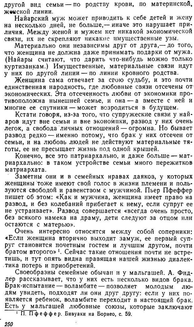 DJVU. Три влечения. Рюриков Ю. Б. Страница 250. Читать онлайн