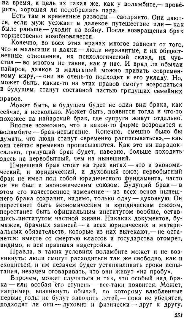 DJVU. Три влечения. Рюриков Ю. Б. Страница 251. Читать онлайн