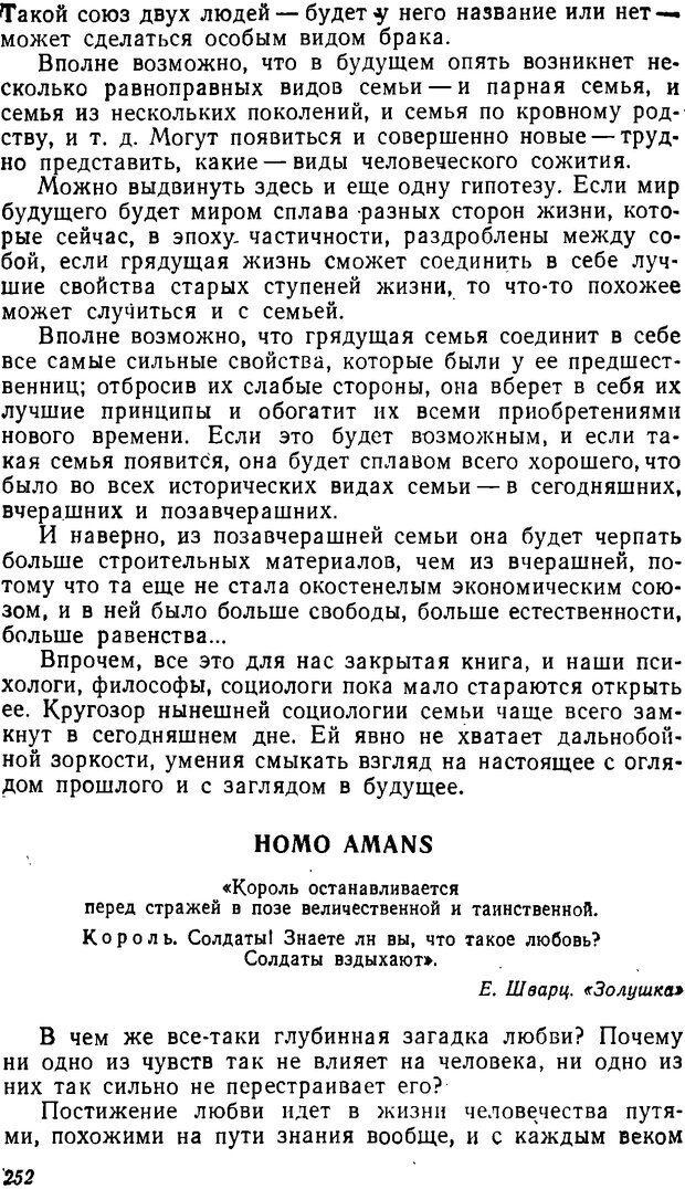 DJVU. Три влечения. Рюриков Ю. Б. Страница 252. Читать онлайн