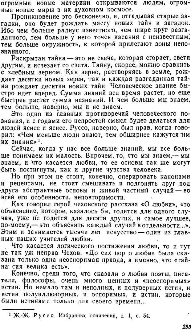 DJVU. Три влечения. Рюриков Ю. Б. Страница 253. Читать онлайн