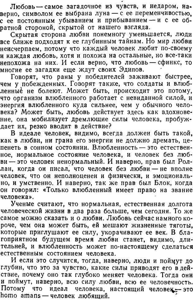 DJVU. Три влечения. Рюриков Ю. Б. Страница 254. Читать онлайн