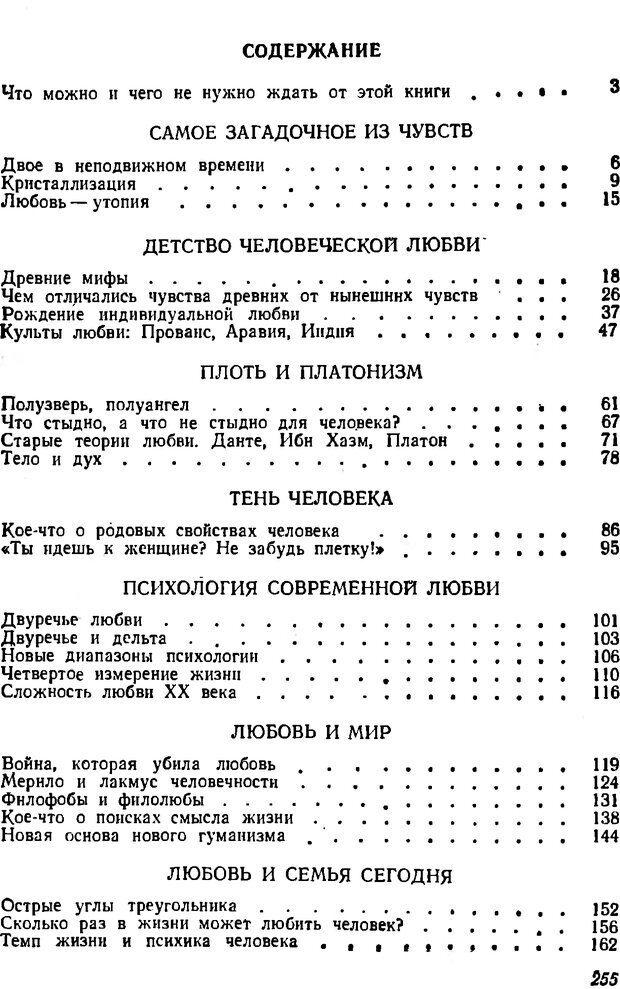 DJVU. Три влечения. Рюриков Ю. Б. Страница 255. Читать онлайн