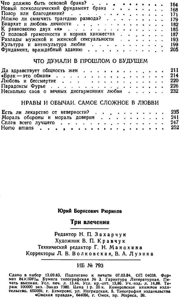 DJVU. Три влечения. Рюриков Ю. Б. Страница 256. Читать онлайн
