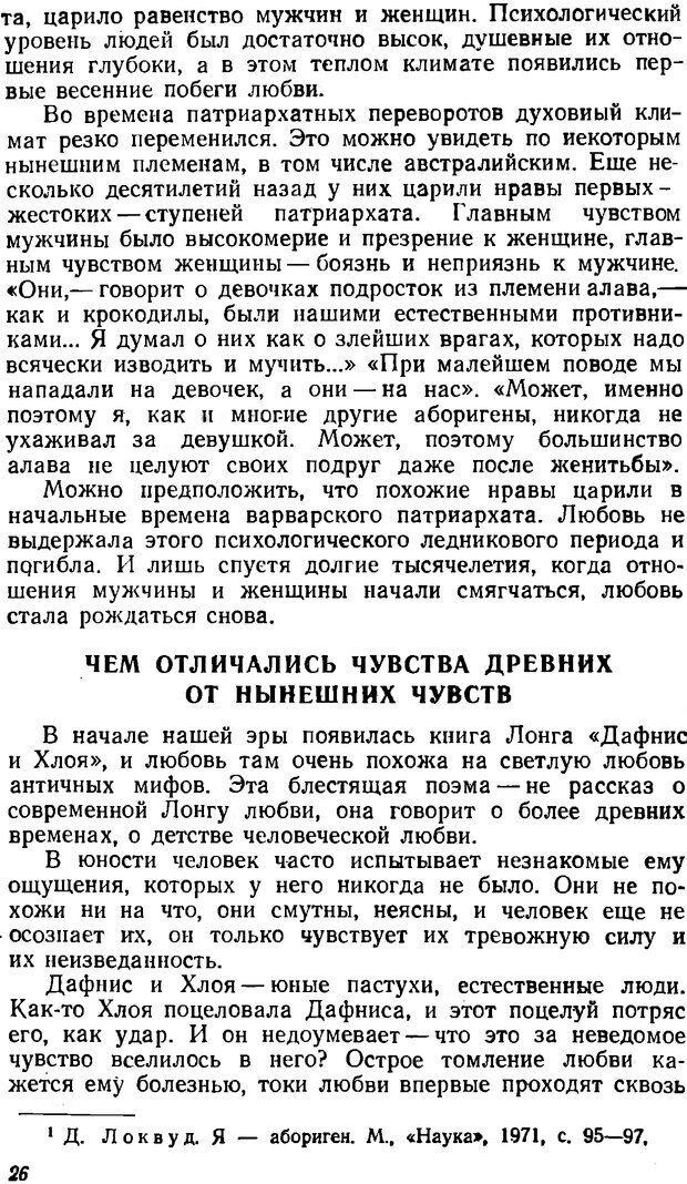 DJVU. Три влечения. Рюриков Ю. Б. Страница 26. Читать онлайн
