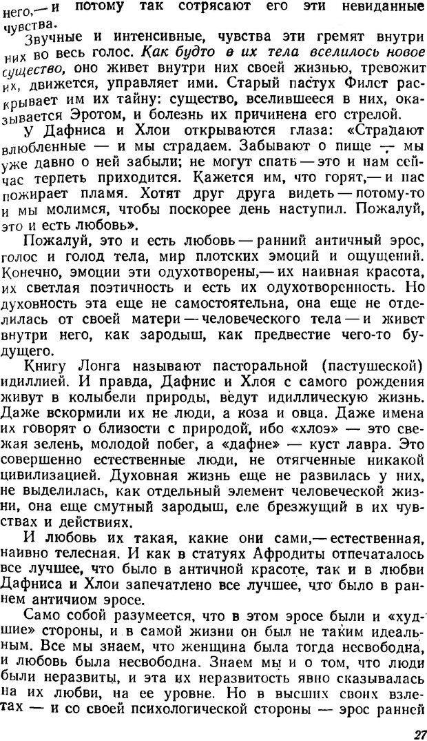 DJVU. Три влечения. Рюриков Ю. Б. Страница 27. Читать онлайн