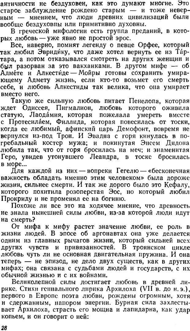 DJVU. Три влечения. Рюриков Ю. Б. Страница 28. Читать онлайн