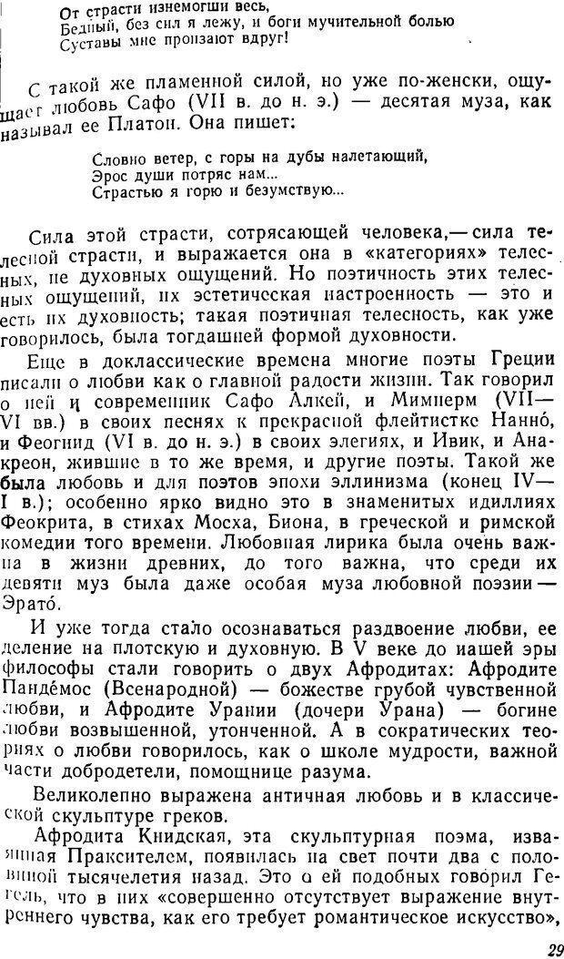 DJVU. Три влечения. Рюриков Ю. Б. Страница 29. Читать онлайн