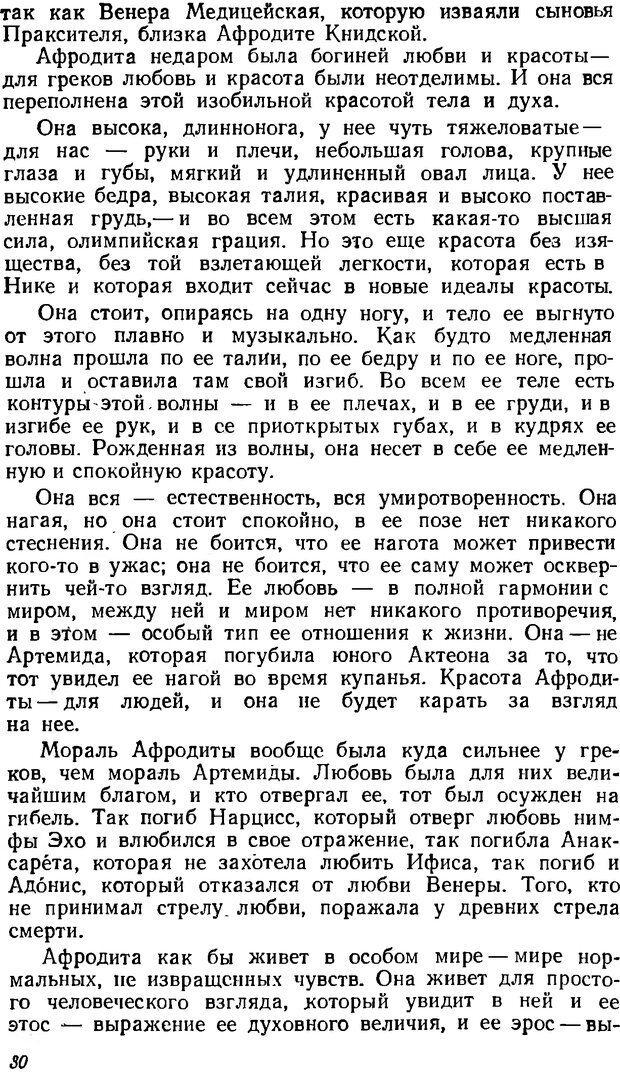 DJVU. Три влечения. Рюриков Ю. Б. Страница 30. Читать онлайн