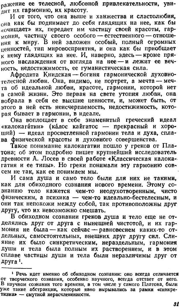 DJVU. Три влечения. Рюриков Ю. Б. Страница 31. Читать онлайн