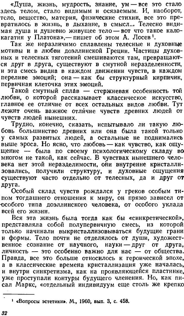 DJVU. Три влечения. Рюриков Ю. Б. Страница 32. Читать онлайн