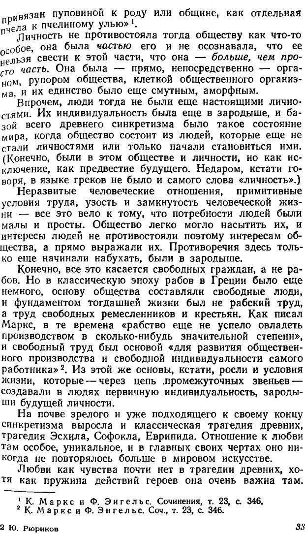 DJVU. Три влечения. Рюриков Ю. Б. Страница 33. Читать онлайн