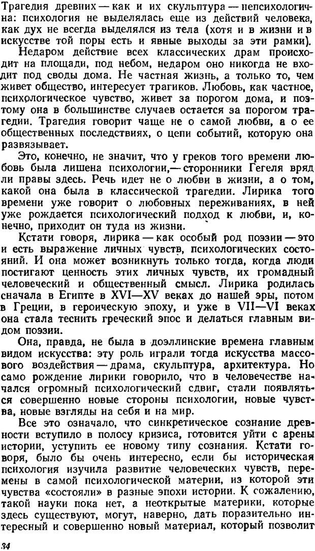 DJVU. Три влечения. Рюриков Ю. Б. Страница 34. Читать онлайн