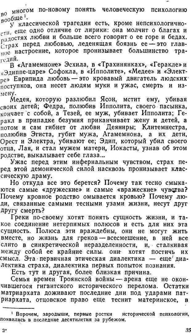 DJVU. Три влечения. Рюриков Ю. Б. Страница 35. Читать онлайн