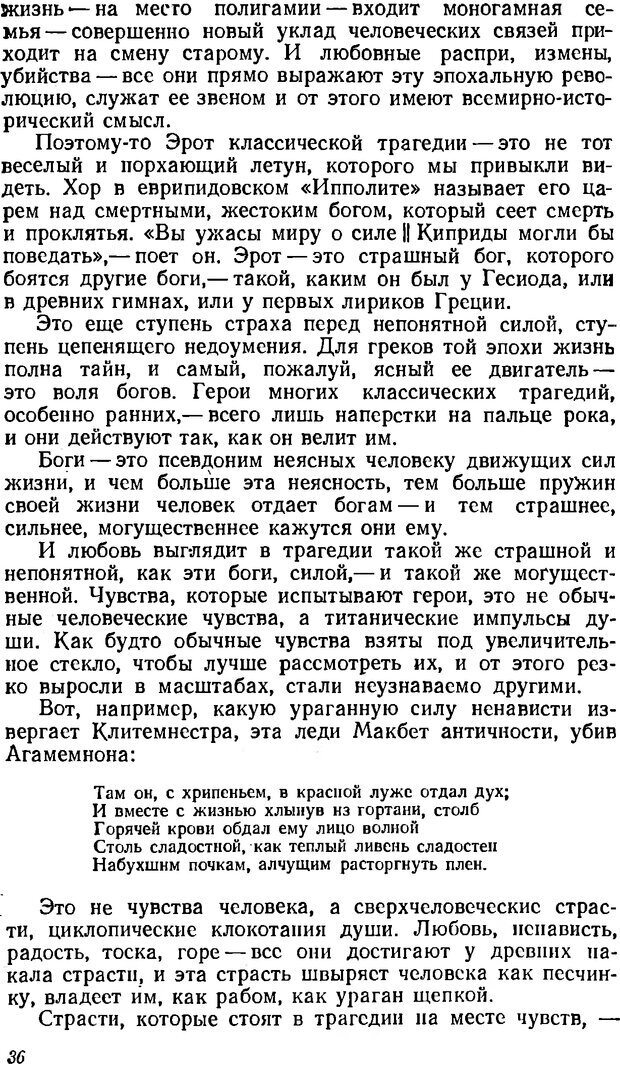 DJVU. Три влечения. Рюриков Ю. Б. Страница 36. Читать онлайн