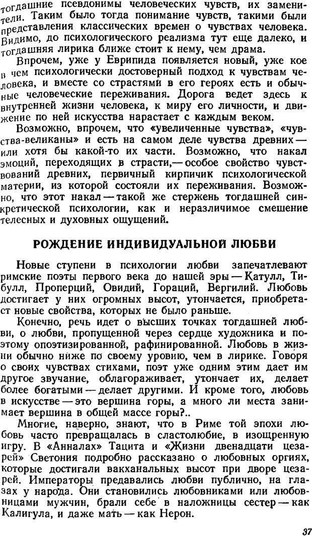 DJVU. Три влечения. Рюриков Ю. Б. Страница 37. Читать онлайн