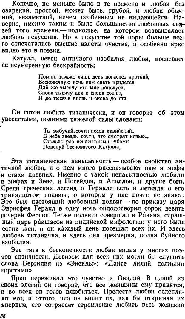 DJVU. Три влечения. Рюриков Ю. Б. Страница 38. Читать онлайн