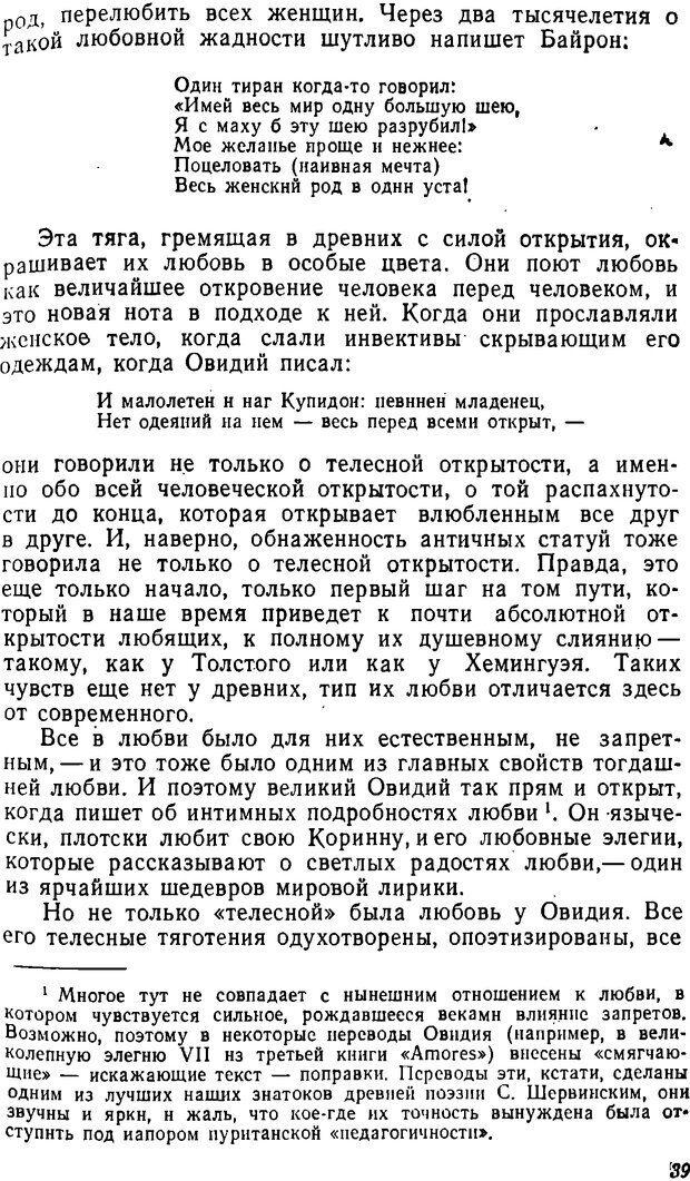 DJVU. Три влечения. Рюриков Ю. Б. Страница 39. Читать онлайн