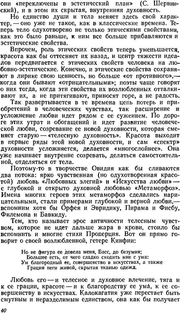 DJVU. Три влечения. Рюриков Ю. Б. Страница 40. Читать онлайн