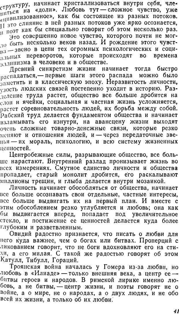 DJVU. Три влечения. Рюриков Ю. Б. Страница 41. Читать онлайн