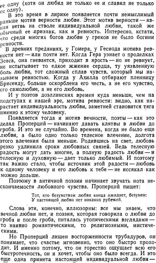 DJVU. Три влечения. Рюриков Ю. Б. Страница 43. Читать онлайн