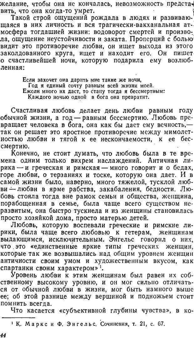DJVU. Три влечения. Рюриков Ю. Б. Страница 44. Читать онлайн