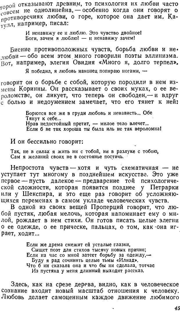 DJVU. Три влечения. Рюриков Ю. Б. Страница 45. Читать онлайн
