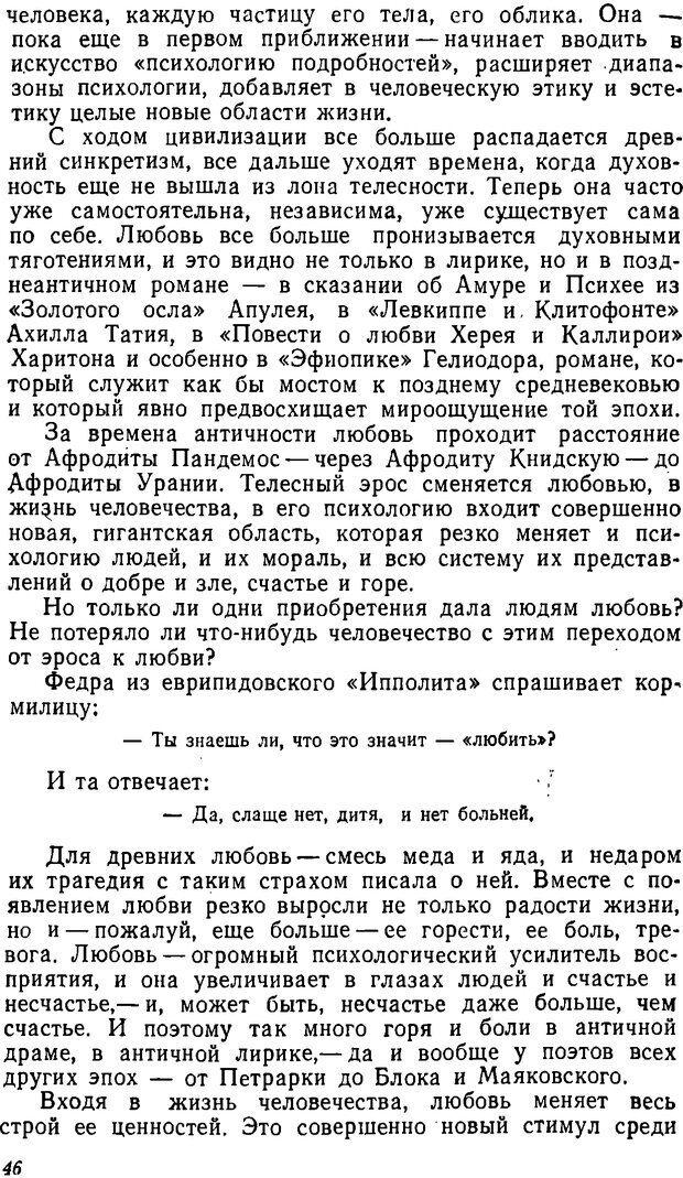 DJVU. Три влечения. Рюриков Ю. Б. Страница 46. Читать онлайн