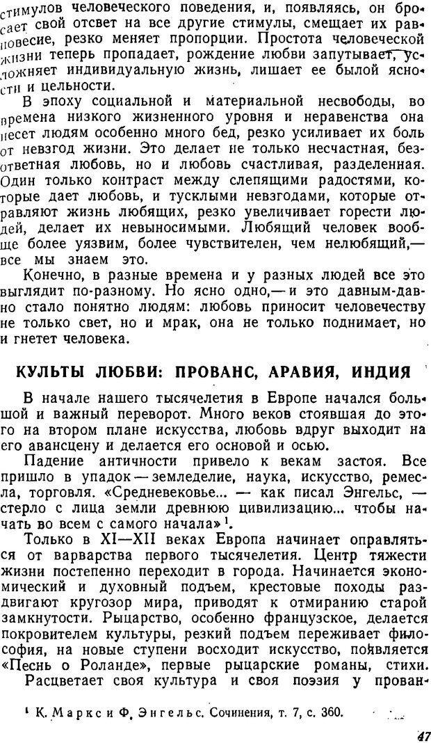 DJVU. Три влечения. Рюриков Ю. Б. Страница 47. Читать онлайн