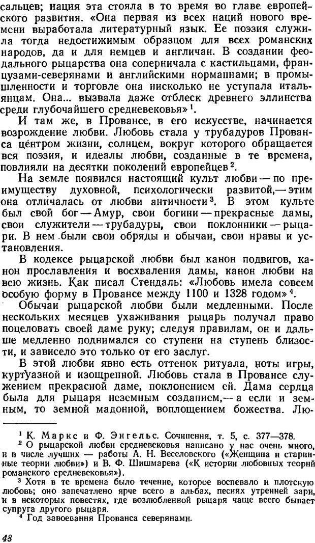 DJVU. Три влечения. Рюриков Ю. Б. Страница 48. Читать онлайн