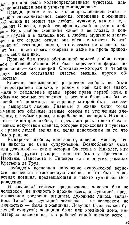 DJVU. Три влечения. Рюриков Ю. Б. Страница 49. Читать онлайн