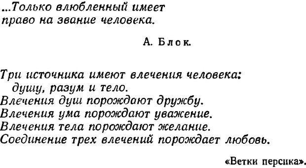 DJVU. Три влечения. Рюриков Ю. Б. Страница 5. Читать онлайн