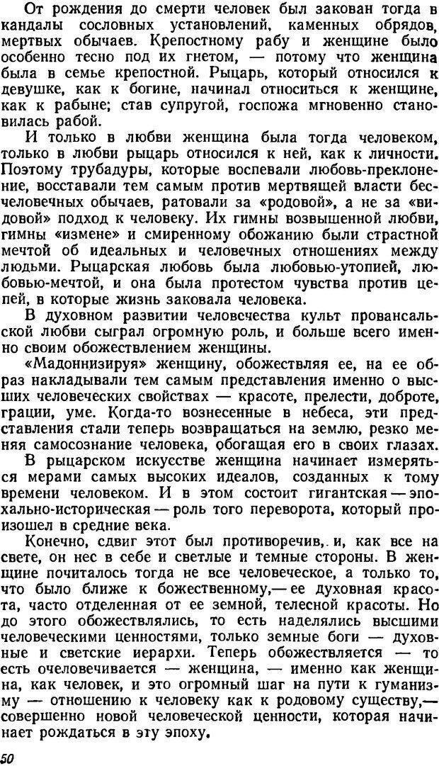DJVU. Три влечения. Рюриков Ю. Б. Страница 50. Читать онлайн