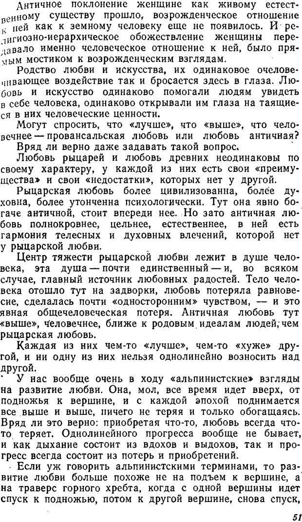 DJVU. Три влечения. Рюриков Ю. Б. Страница 51. Читать онлайн