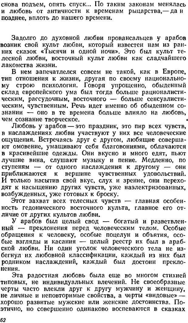 DJVU. Три влечения. Рюриков Ю. Б. Страница 52. Читать онлайн