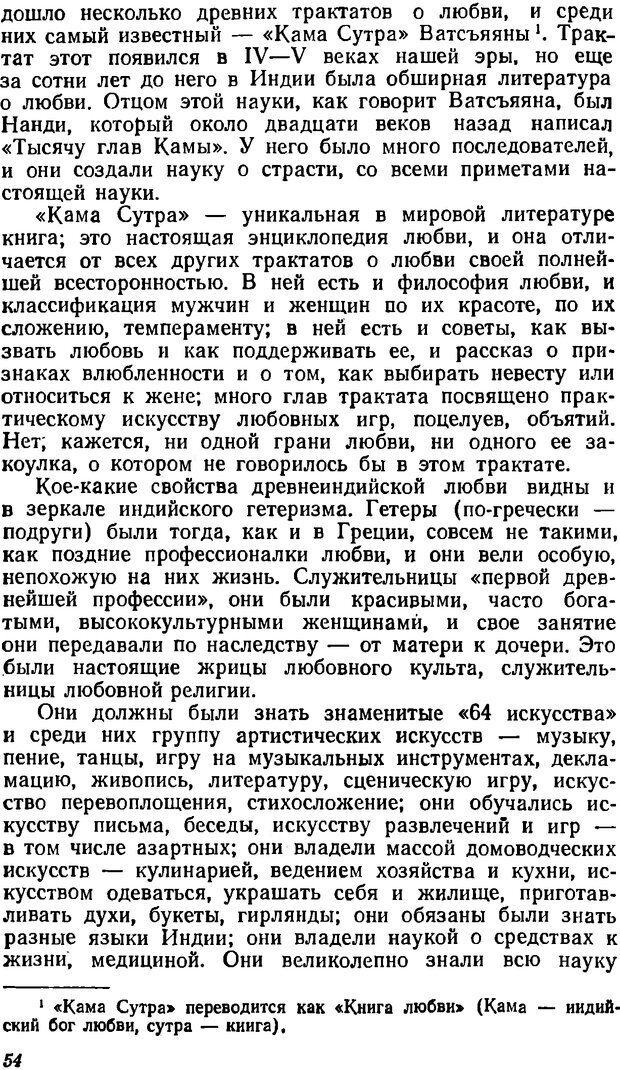 DJVU. Три влечения. Рюриков Ю. Б. Страница 54. Читать онлайн