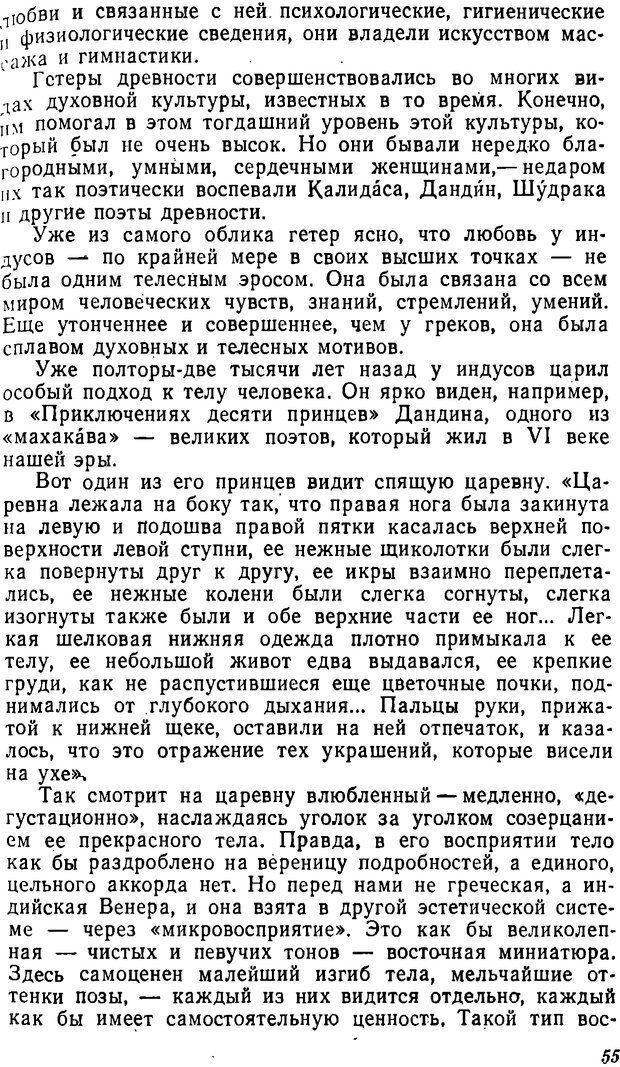 DJVU. Три влечения. Рюриков Ю. Б. Страница 55. Читать онлайн