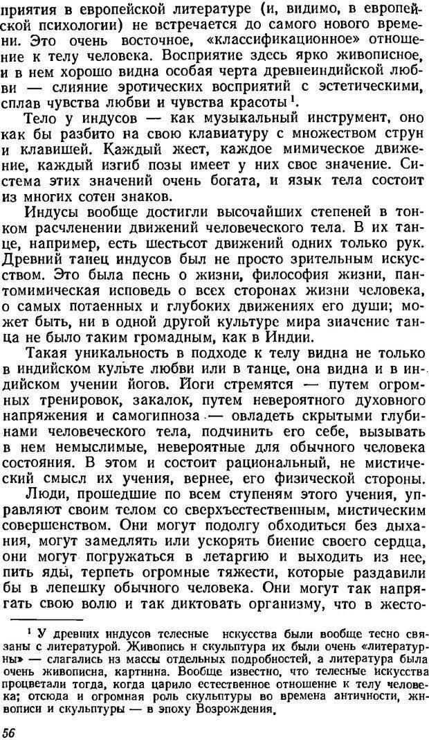 DJVU. Три влечения. Рюриков Ю. Б. Страница 56. Читать онлайн