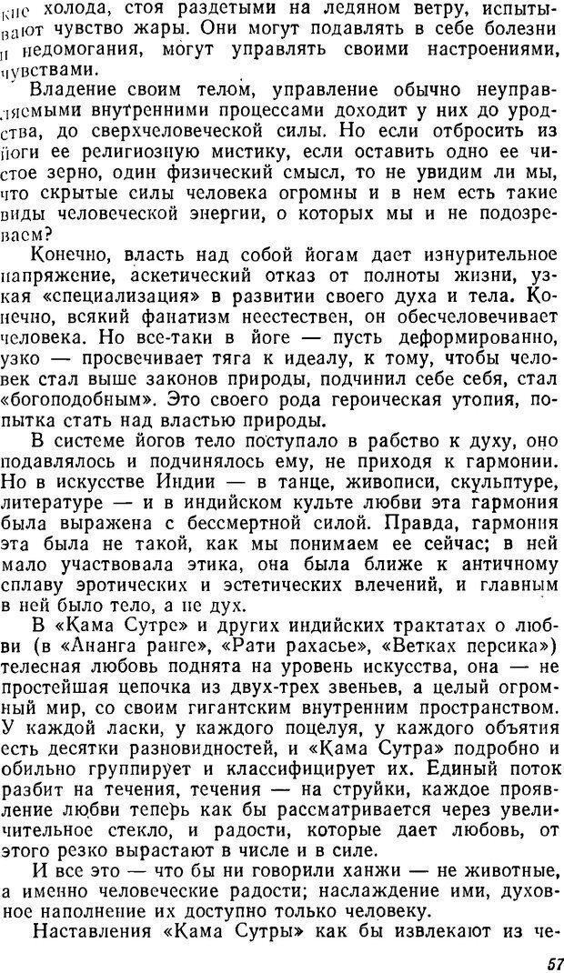 DJVU. Три влечения. Рюриков Ю. Б. Страница 57. Читать онлайн