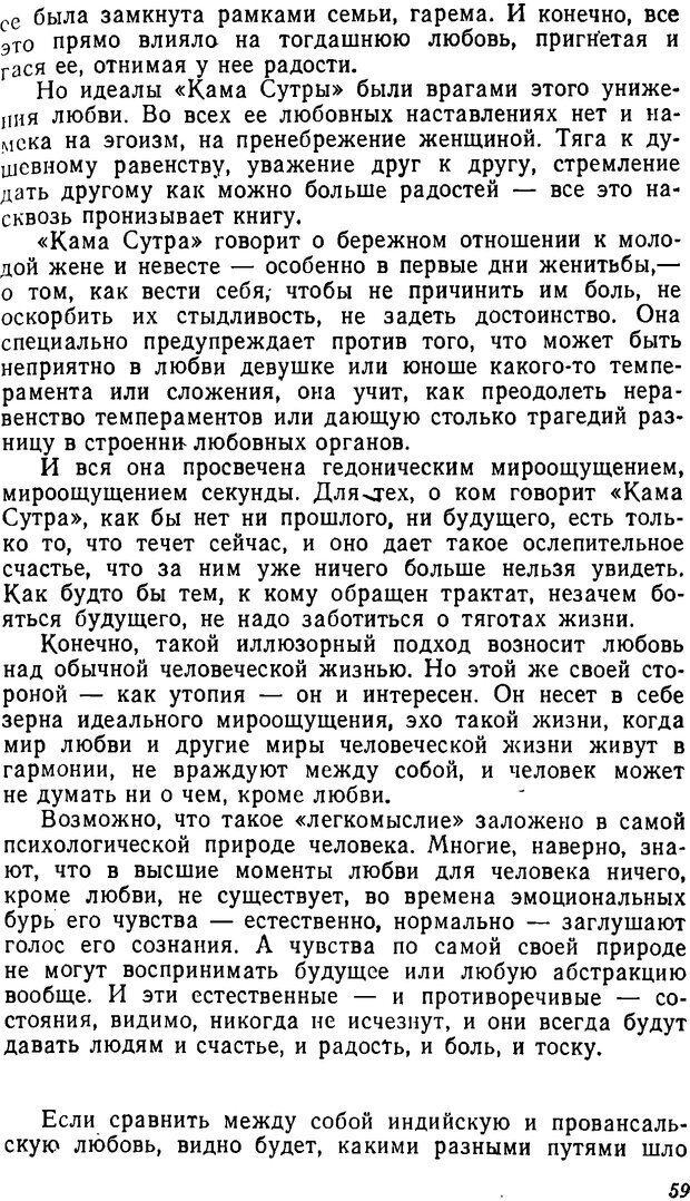 DJVU. Три влечения. Рюриков Ю. Б. Страница 59. Читать онлайн