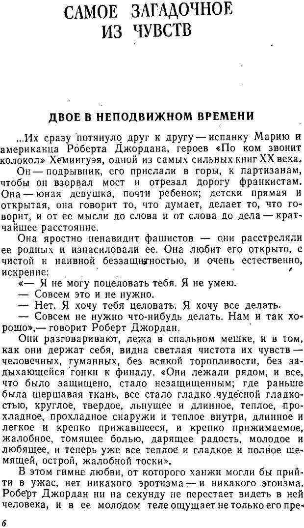 DJVU. Три влечения. Рюриков Ю. Б. Страница 6. Читать онлайн