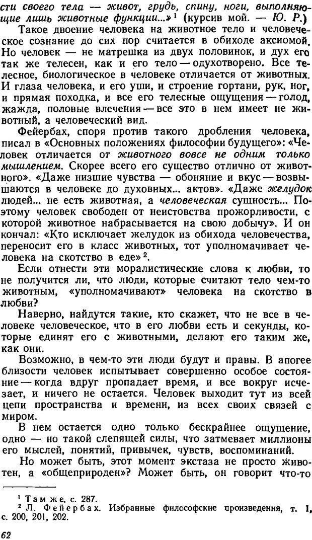 DJVU. Три влечения. Рюриков Ю. Б. Страница 62. Читать онлайн