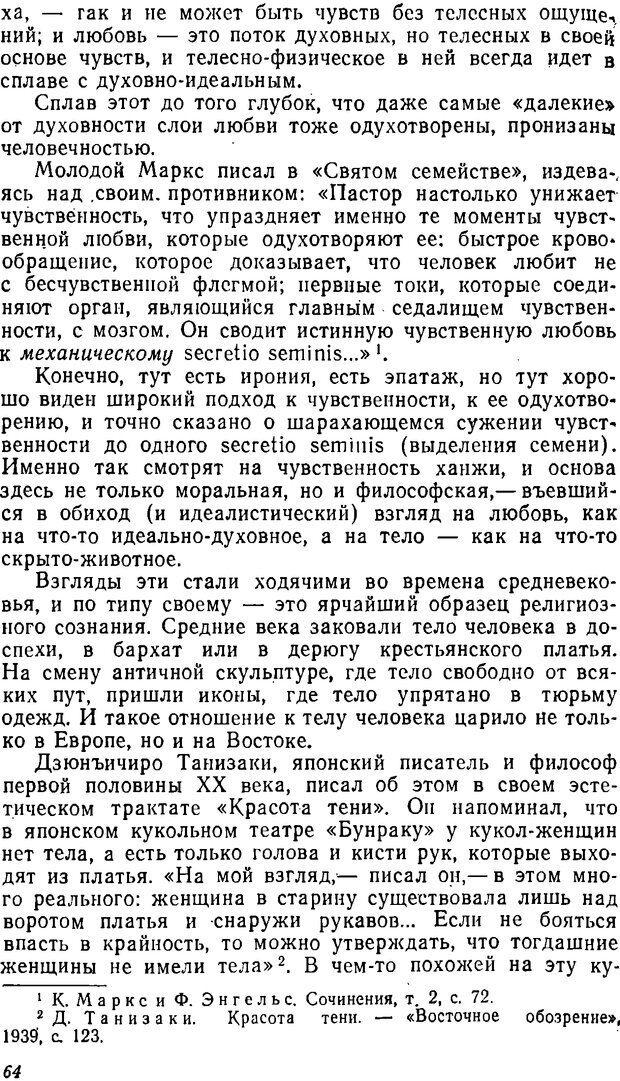 DJVU. Три влечения. Рюриков Ю. Б. Страница 64. Читать онлайн
