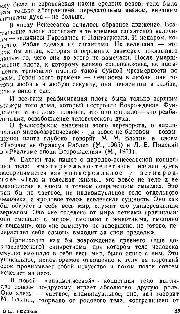 DJVU. Три влечения. Рюриков Ю. Б. Страница 65. Читать онлайн