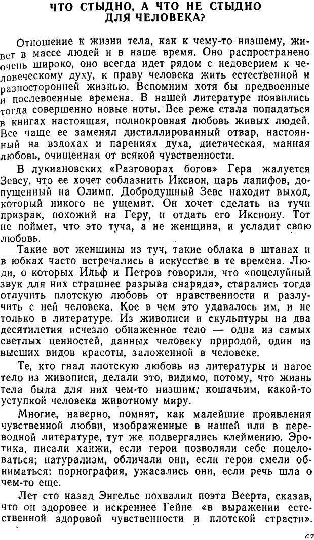 DJVU. Три влечения. Рюриков Ю. Б. Страница 67. Читать онлайн