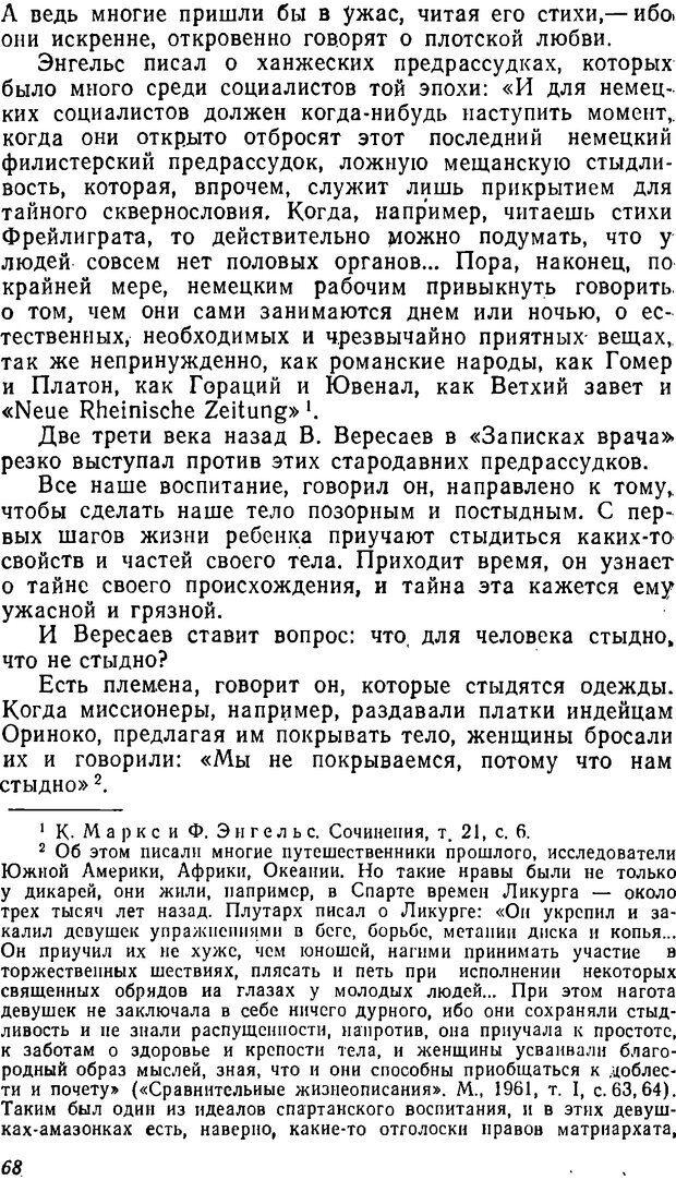 DJVU. Три влечения. Рюриков Ю. Б. Страница 68. Читать онлайн
