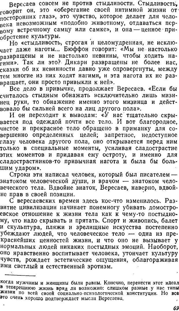 DJVU. Три влечения. Рюриков Ю. Б. Страница 69. Читать онлайн