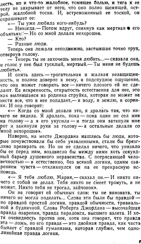 DJVU. Три влечения. Рюриков Ю. Б. Страница 7. Читать онлайн