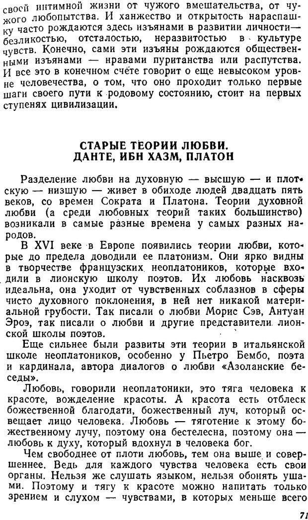 DJVU. Три влечения. Рюриков Ю. Б. Страница 71. Читать онлайн