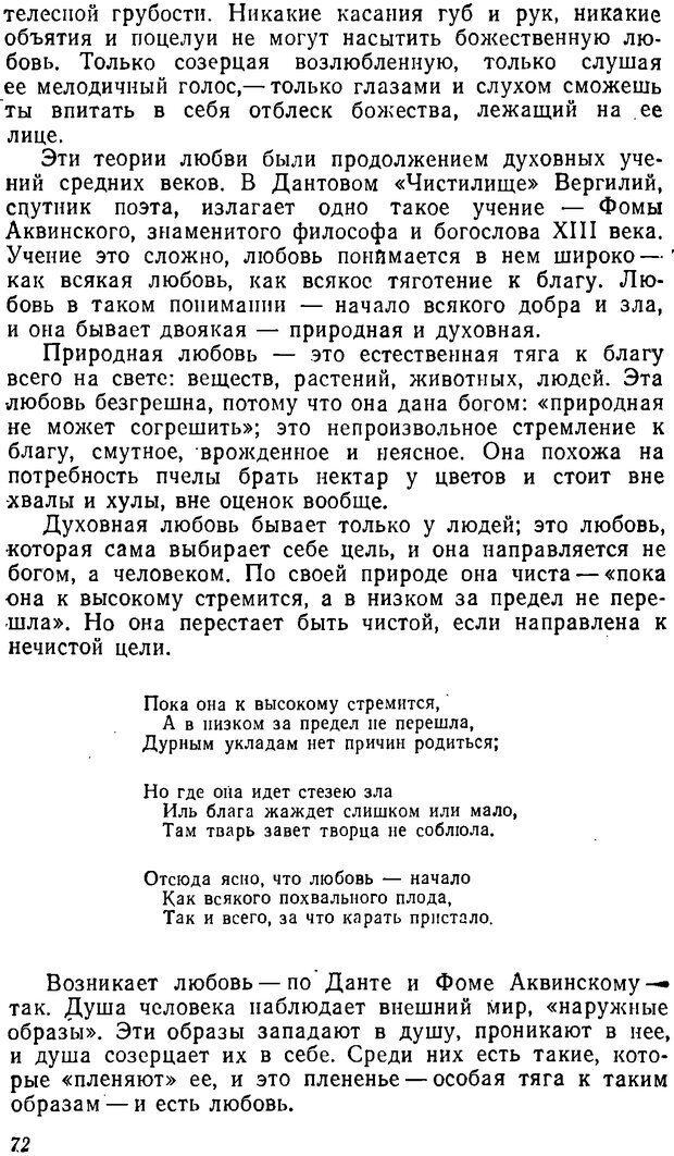 DJVU. Три влечения. Рюриков Ю. Б. Страница 72. Читать онлайн
